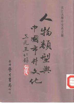 人物类型与中国市井文化
