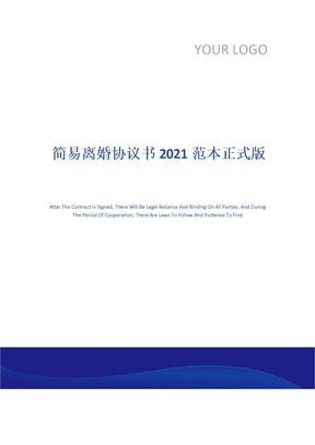 简易离婚协议书2021范本正式版
