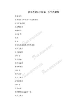 清末教案5中国第一历史档案馆
