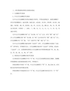 中文大写金额的书写要求