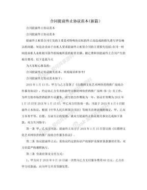 合同提前终止协议范本(新篇)