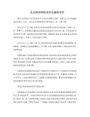 北京刑事律师评西安偷拍事件