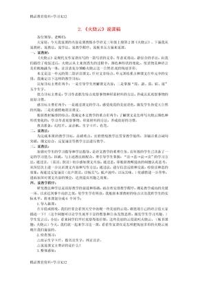 三年级语文上册 第一单元 2火烧云说课稿 冀教版