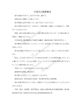 日语自己的优缺点