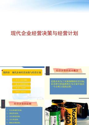 现代企业经营决策与经营计划 ppt课件