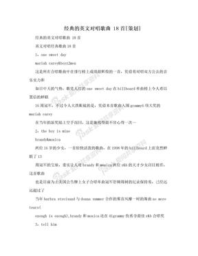 经典的英文对唱歌曲 18首[策划]