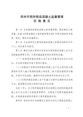 《郑州市预拌商品混凝土监督管理实施意见》