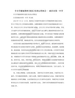 中小学健康教师(校医)培训心得体会---新沂市第一中学