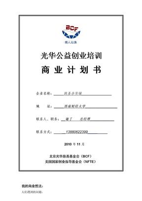 商业计划书1商业计划书