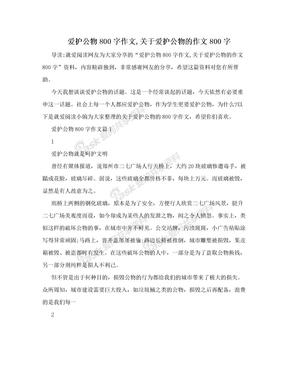 爱护公物800字作文,关于爱护公物的作文800字