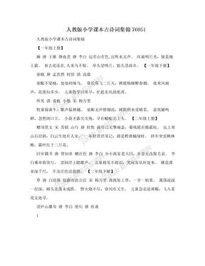 人教版小学课本古诗词集锦76051