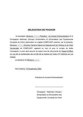 央企公文模板-授权书-法文授权书