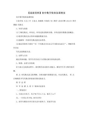 【最新资料】初中数学集体备课教案