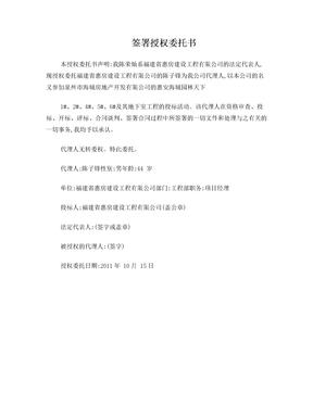 签署授权委托书代理人授权委托书