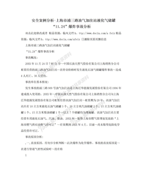 """安全案例分析-上海市浦三路油气加注站液化气储罐""""11.24""""爆炸事故分析"""