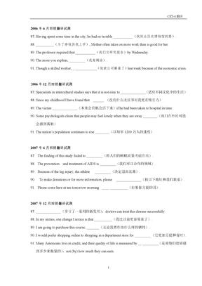 四级翻译真题
