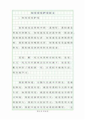 2019年知党爱党护党征文600字