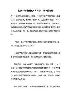 北京中考满分作文600字:书本的对话