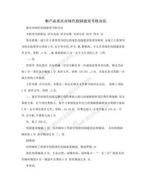 和产品重庆市绿色校园建设考核办法