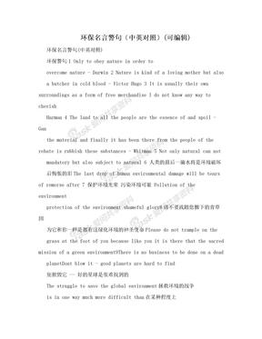 环保名言警句(中英对照)(可编辑)