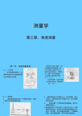 第三章_经纬仪与角度测量