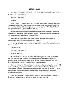 求职信英文简单版