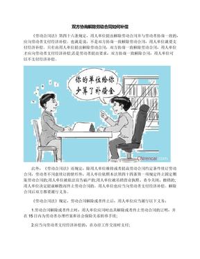 双方协商解除劳动合同如何补偿