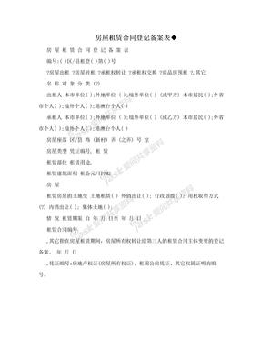 房屋租赁合同登记备案表◆