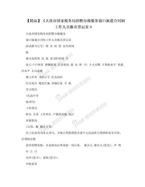 【精品】《大连市国家税务局招聘办税服务窗口派遣合同制工作人员报名登记表9