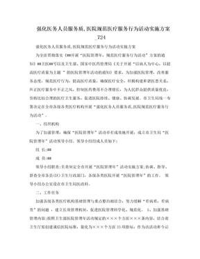 强化医务人员服务质,医院规范医疗服务行为活动实施方案_724