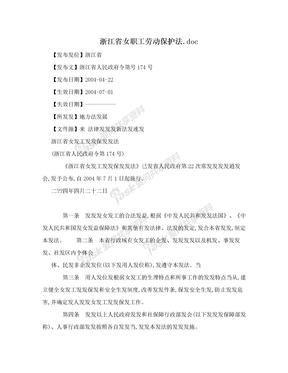 浙江省女职工劳动保护法.doc
