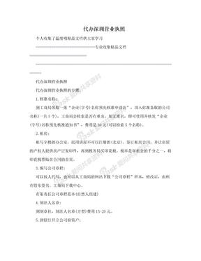 代办深圳营业执照