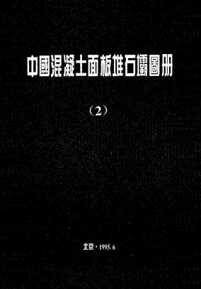 中国混凝土面板堆石坝图册2