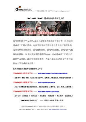 室外教程_3DSMAX制作室外夜景效果图-游戏兵工厂(PDF)学习文档