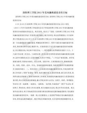 洛阳理工学院2013年党风廉政建设责任目标