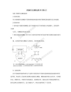 四探针法测电阻率[修订]