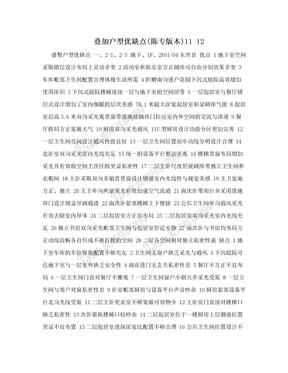 叠加户型优缺点(陈专版本)11 12