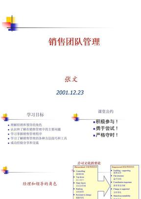 销售团队管理培训课程(ppt 44页)