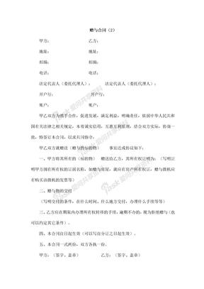 合同与合同书制作合同书示范文本赠与合同