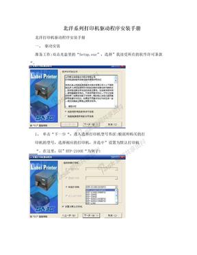 北洋系列打印机驱动程序安装手册
