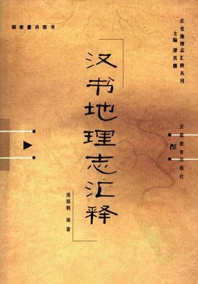 汉书地理志汇释·周振鹤·(正史地理志汇释丛刊)·安徽教育2006