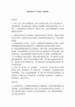 最新2018年中考语文作文万能素材.doc