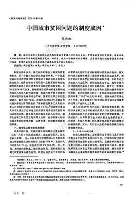 20中国城市贫困问题的制度成因