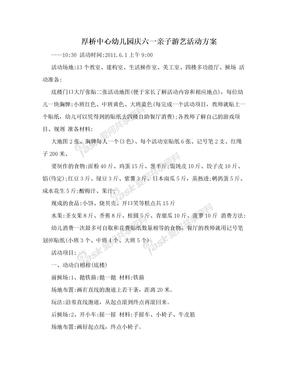 厚桥中心幼儿园庆六一亲子游艺活动方案