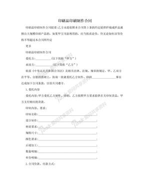 印刷品印刷制作合同