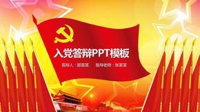 2020年中国红党建风入党答辩通用ppt模板