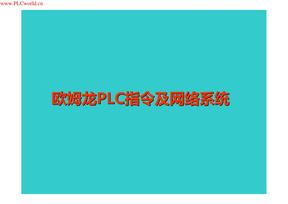 欧姆龙PLC指令及网络