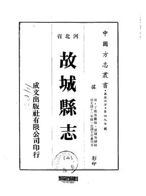 497 河北省·故城县志(二、三、四、五)