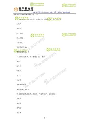 2010年呕心沥血收集中西医执业医师考试资料分享 (2)