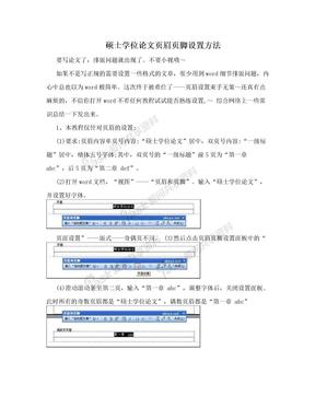 硕士学位论文页眉页脚设置方法